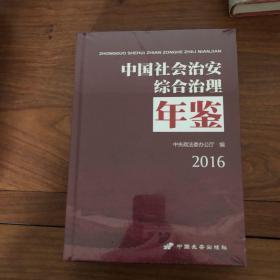 中国社会治安综合治理年鉴2016