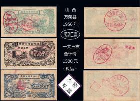 山西万荣县1956年《劳动工票》一共三枚价:孤品----谢绝还价