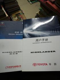 丰田汉兰达用户手册保修保养手册