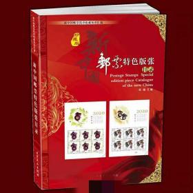 新中国特色版张目录2020版