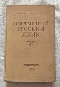 现代俄语(词汇学 发音学 词法)俄文版