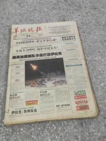 羊城晚报   2003 年3月21日-31日 (原版报合订)