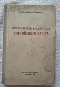 实用英语语法 俄文原版