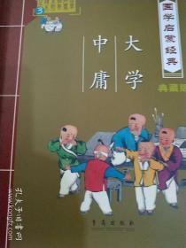 国学启蒙经典.典藏版