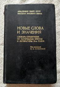 新词和新义 俄文原版