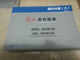 解放零件目录(八)2014驱动桥 制动器分册前轴     制动器分册