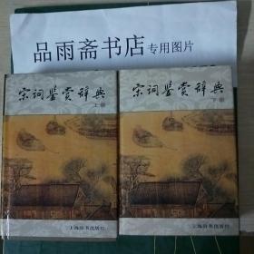 宋词鉴赏辞典(上下册).