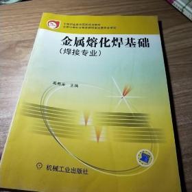 金属熔化焊基础(焊接专业)
