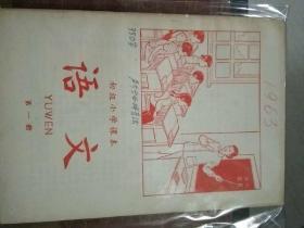 初级小学课本儿语文(1966年第一册)
