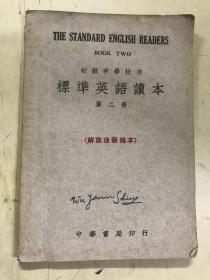 标准英语读本.第二册(解放后新编本)