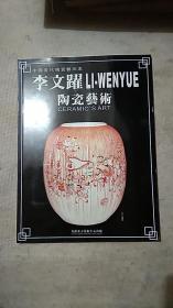 中国当代陶瓷艺术家 《李文跃陶瓷艺术》【签赠本】