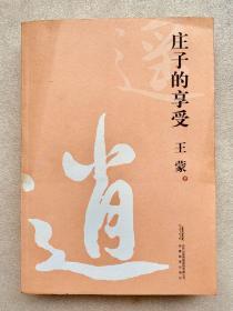 原文化部部长,86高龄王蒙亲笔签名《庄子的享受》,1版1印,签名永久保真。
