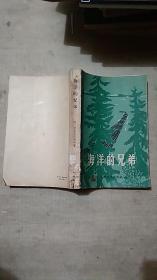 海洋的兄弟(1960年一版一印5000册)