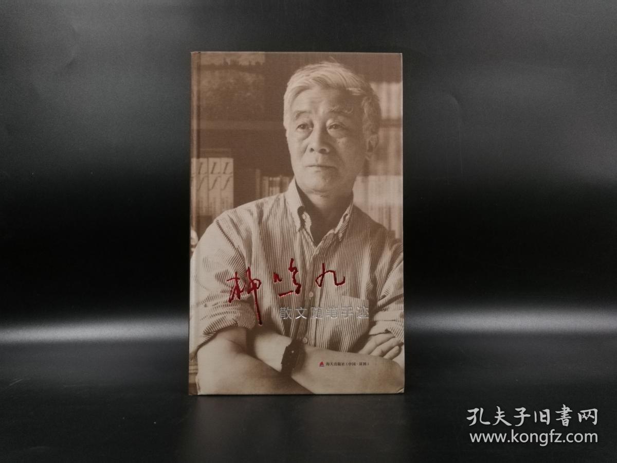 【好书不漏】独家| 柳鸣九先生签名钤印《柳鸣九散文随笔手迹》(16开精装)
