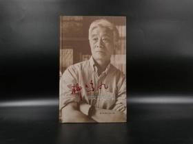 独家|柳鸣九先生签名钤印《柳鸣九散文随笔手迹》