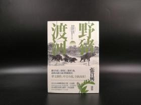 台湾联经版 张贵兴先生签名《野猪渡河》