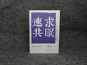 阎连科签名《速求共眠》(一版一印,理想国出品)