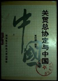 关贸总协定与中国.