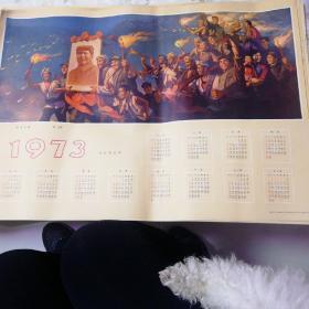 1973年挂历宣传画
