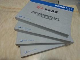 解放零件目录(二)2014CA6DL系列发动机分册(上册)FEUP电控单体泵系列