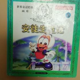 世界童话经典画库  拼音卡通读物  安徒生童话B