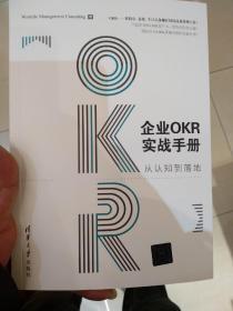 企业OKR实战手册:从认知到落地-Worktile管理咨询团队著