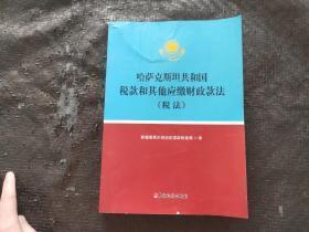 哈萨克斯坦共和国税款和其他应缴财政款法(税法)