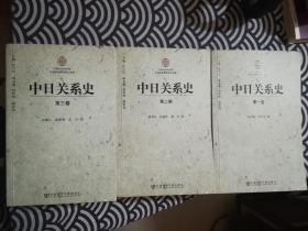 中日关系史(全三卷)