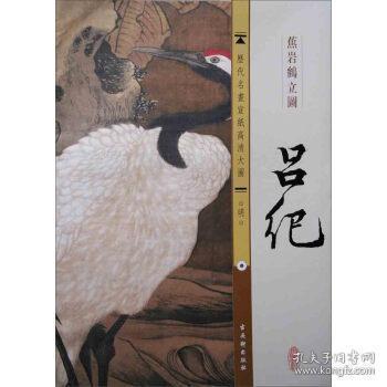 历代名画宣纸高清大图:明·吕纪·蕉岩鹤立图