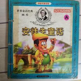 世界童话经典  拼音卡通读物  安徒生童话A