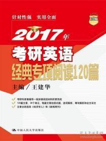 (正版图书现货)2017年考研英语经典专项阅读120篇