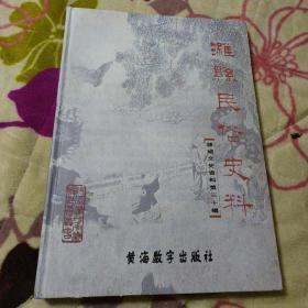 潍县民俗史料