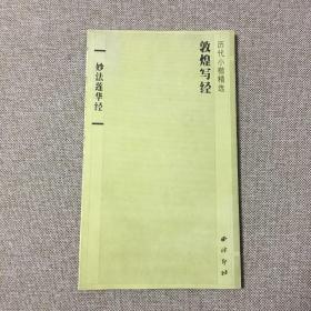 历代小楷精选 敦煌写经 妙法莲花经