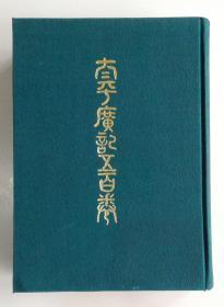 《太平广记五百卷》精一册