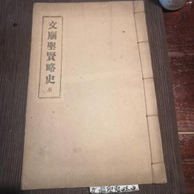 罕见朝鲜铅印本《文庙圣贤略史》(内有中国及朝鲜历史上大儒圣贤的传记)02