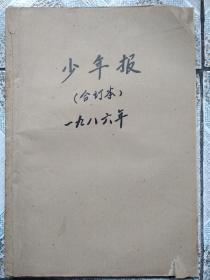 少年报1986年合订本