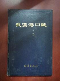 武汉港口志【大32开精装】