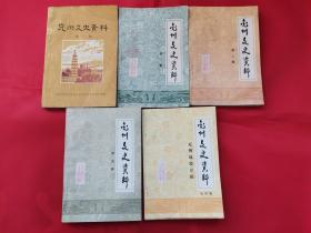兖州文史资料(第一至五)5本合售