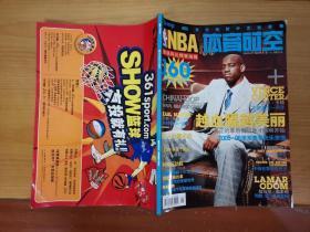 NBA体育时空 2006年 5月