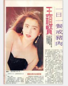 王祖贤海外A3大彩页图文报道2张