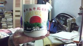 [罕见文革大笔筒 包老包真,假一赔十]红太阳升起的地方--中国磁州窑制(12CM*15CM)