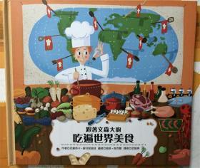 正品 跟着文森大厨吃遍世界美食