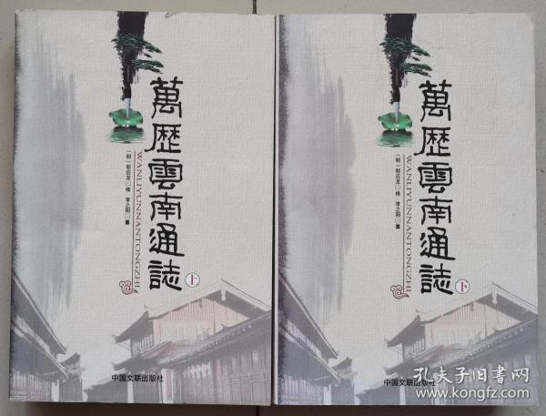 《万历云南通志》上下册(缺中册)[明] 邹应龙 修
