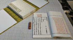 《颖滨先生道德经解》,线装一函四册,明万历双色套印本,底本朱墨粲然,是明代套印本典范