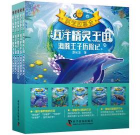 海洋精灵王国(套装共5册)/科学故事会