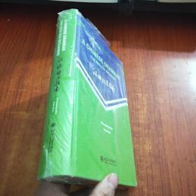 汉语语法指南