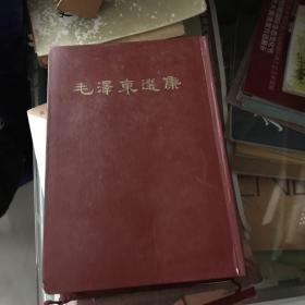 毛泽东选集一卷本繁体竖版