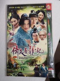 倚天屠龙记 《邓超版》 DVD