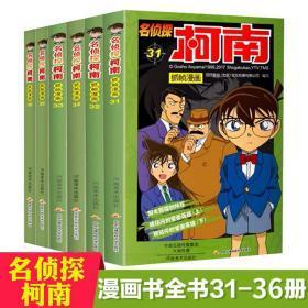 名侦探柯南漫画日版 抓帧版最新31-36 全套6册 小学生儿童书籍7-9-12周岁破案推理类小说版日本男孩搞笑课外读物 卡通动漫书20周年