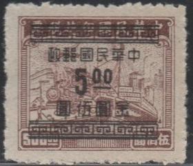 """中华民国邮票N,1949年印花税票三一加盖改作""""金圆"""",5元"""